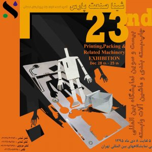 Tehran to Host Printing Exhibition