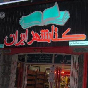 Borujerd branch of Ketabshahr in Lorestan Province
