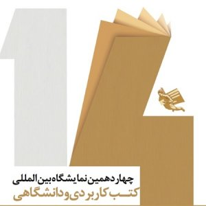 Academic, Professional Book Fair at Tehran University