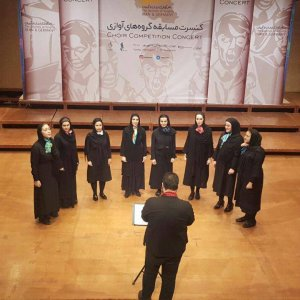 Diane Ensemble performing in the first Choir Competition  of Iran and Germany