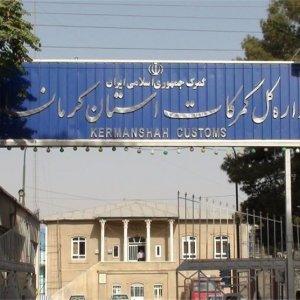Trade Via Kermanshah