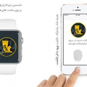 BPI's  New App