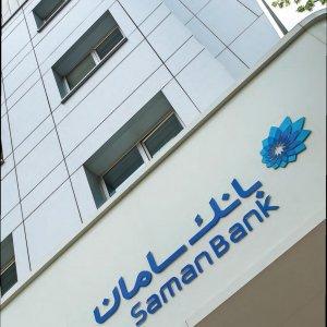 Saman Downsizing