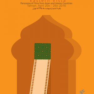Iranian Entries for 34th FIFF