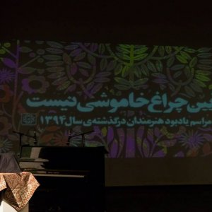IAF Commemorates Late Artists