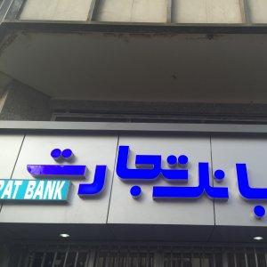 Tejarat Bank Expands Int'l Ties