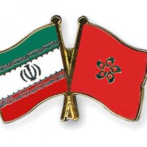 Iran, Hong Kong in Academic Coop.