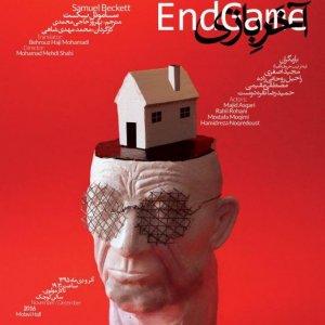 Mehdishahi's 'Endgame' on Stage From Dec. 4