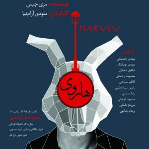 Comedy Play on Depression, Miscommunication in Tehran