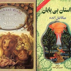 'Neverending Story' Persian Translation Gets 4th Edition