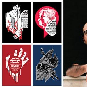 Mehdi Fatehi's winning posters