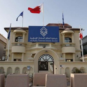 Ban on Bahraini Party Censured
