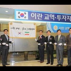 New S. Korea Center to Support Iran Trade, Investment