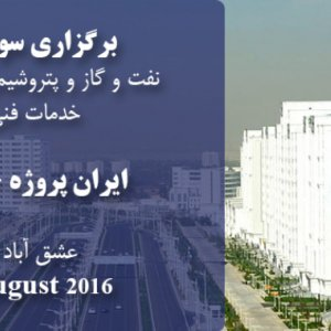 Ashgabat to Host 3rd Iran Expo