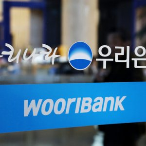 Korea Banks Prepare for Iran Business