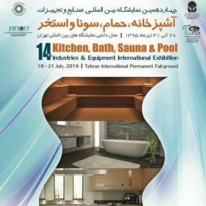 Kitchen, Bath, Sauna, Pool Int'l Expo Opens