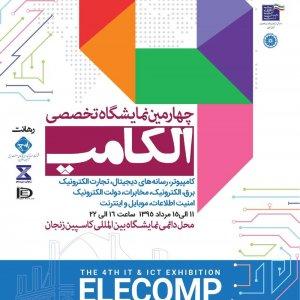 Elecomp in Zanjan