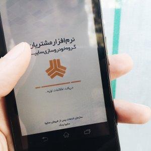 SAIPA Mobile Application Launched