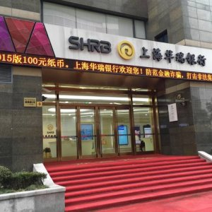 China's Smaller Lenders a Risk to Bank Sector