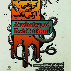 Group Exhibition on Archetypal Themes
