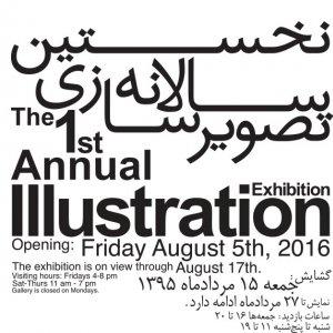 Illustration Exhibit at Shirin Art Gallery
