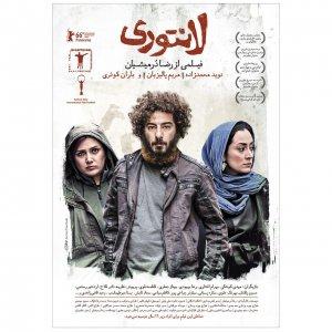 Filmgoers Rush to See Social Drama 'Lantouri'