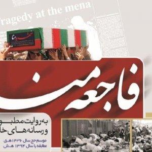 Book on Mina Hajj Tragedy