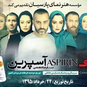 'Aspirin' series for Home Video Network