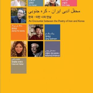 Korea, Iran Poets to Meet