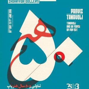 50 Years of Tanavoli's Art