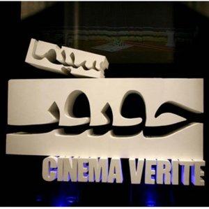 88 Countries Submit Films to Cinema Verite