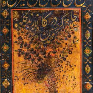 A work by Mohammad Hussein Shirazi