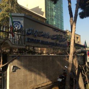 Export Guarantee Fund of Iran (EGFI) News