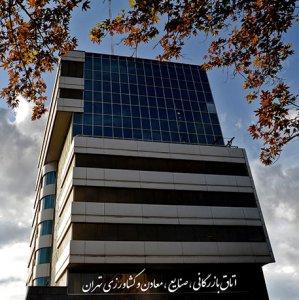 TCCIM Sends Forex Proposals to Gov't