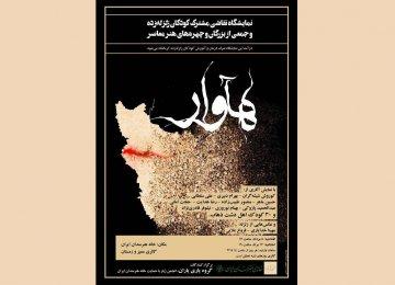 Painting Exhibition of Kermanshah's Quake-Stricken Children at IAF