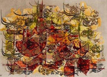 Tehran Auction Will Offer Faramarz Pilaram Calligraphy