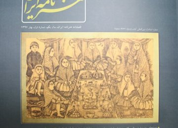 RICHT Launches First Iranian Art, Culture Magazine