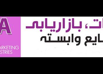 Tehran Ad Expo