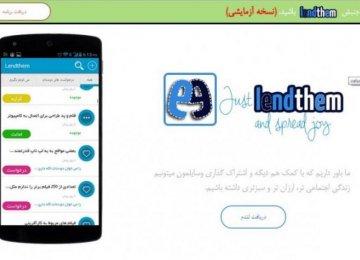 New Loaning App