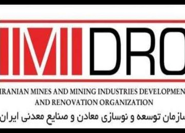 IMIDRO Attracts $7b in Private Investment