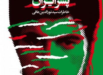 Al-e Ahmad Award Winning Book in English