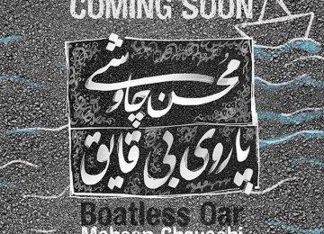 Chavoshi's 'Boatless Oar'
