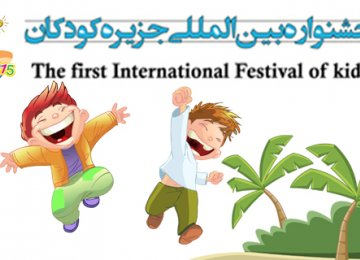 Kish to Host Int'l Kids' Festival
