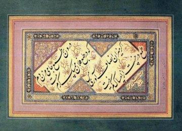 Persian Calligraphy Graces Washington