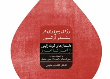 New Titles from East Asia to Central Europe in Farsi