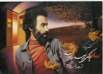 Sohrab Sepehri's 86th Birth Anniv.