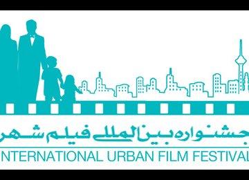 Fifth Urban Film Festival