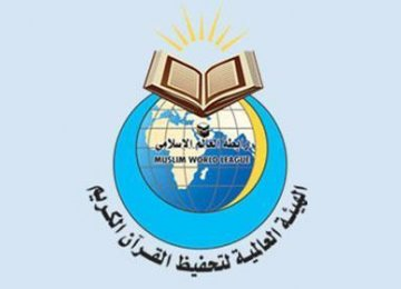 8th Qur'anic Elite Int'l Award to Be Held in Ramadan