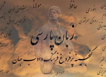 What Makes Us Stand Tall is Persian Language and Literati