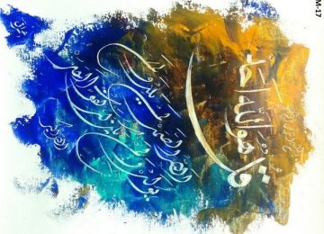 Quranic Calligraphy Expo Underway